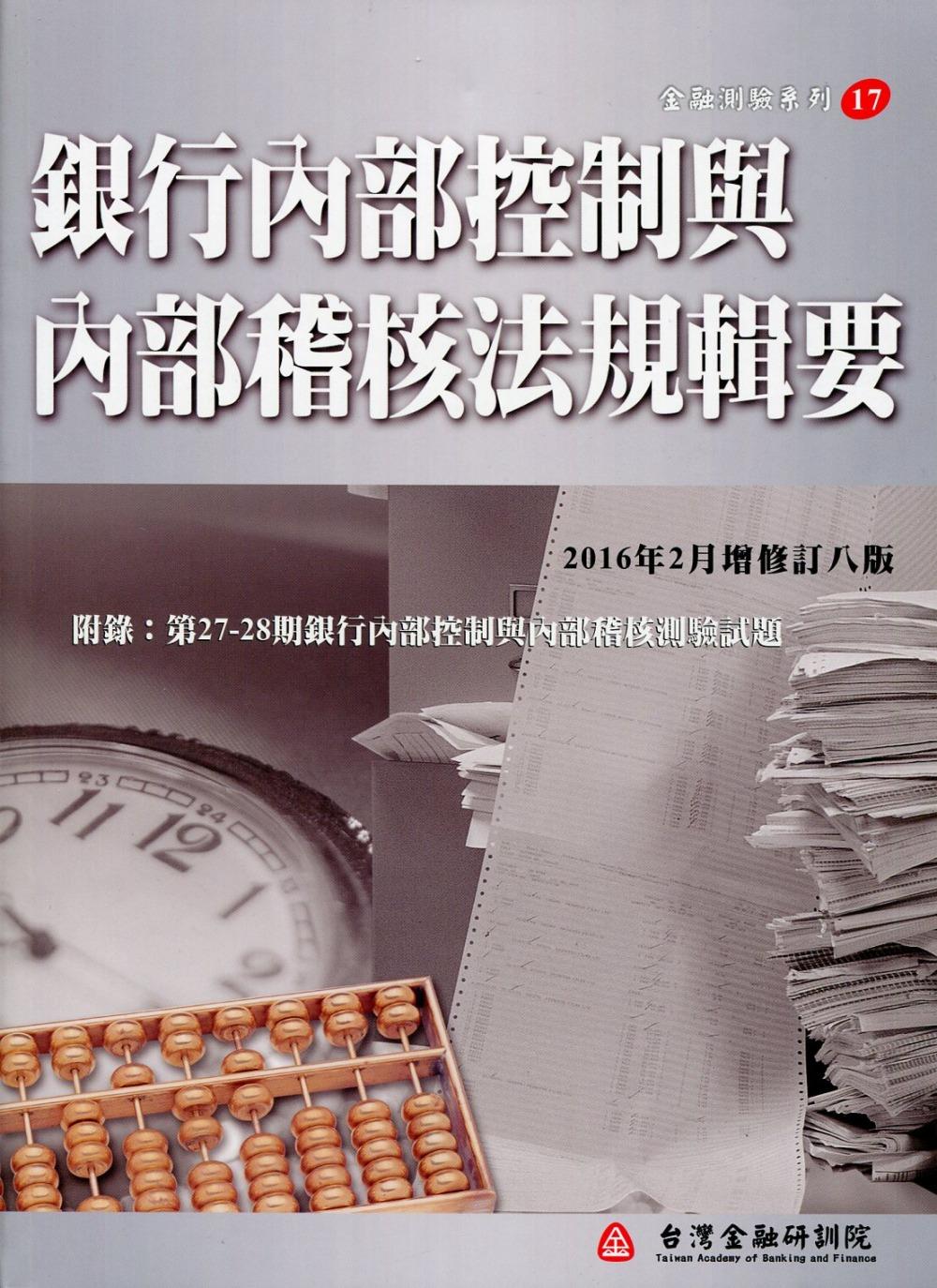 銀行內部控制與內部稽核法規輯要(增修訂八版)