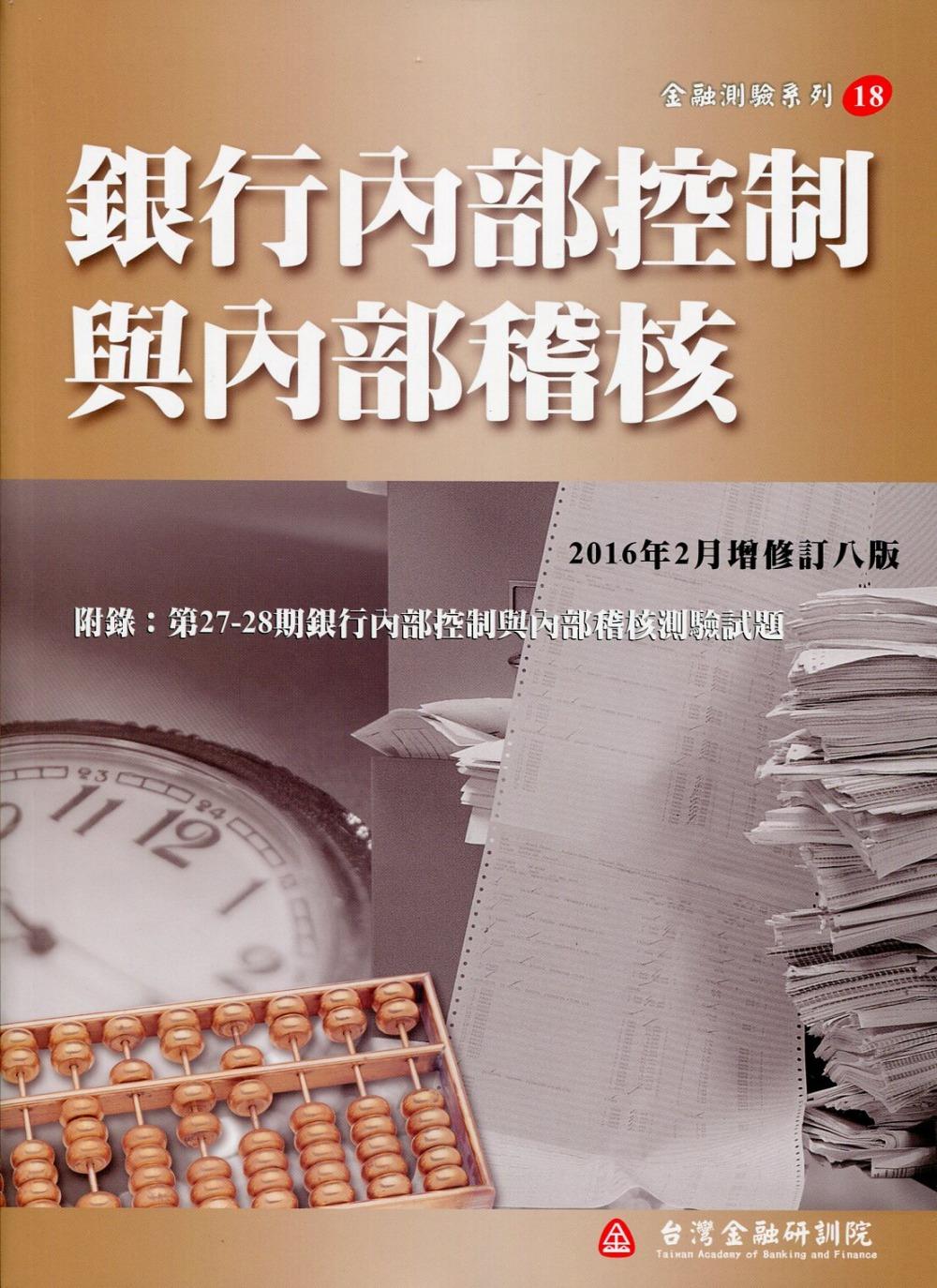 銀行內部控制與內部稽核(增修訂八版)