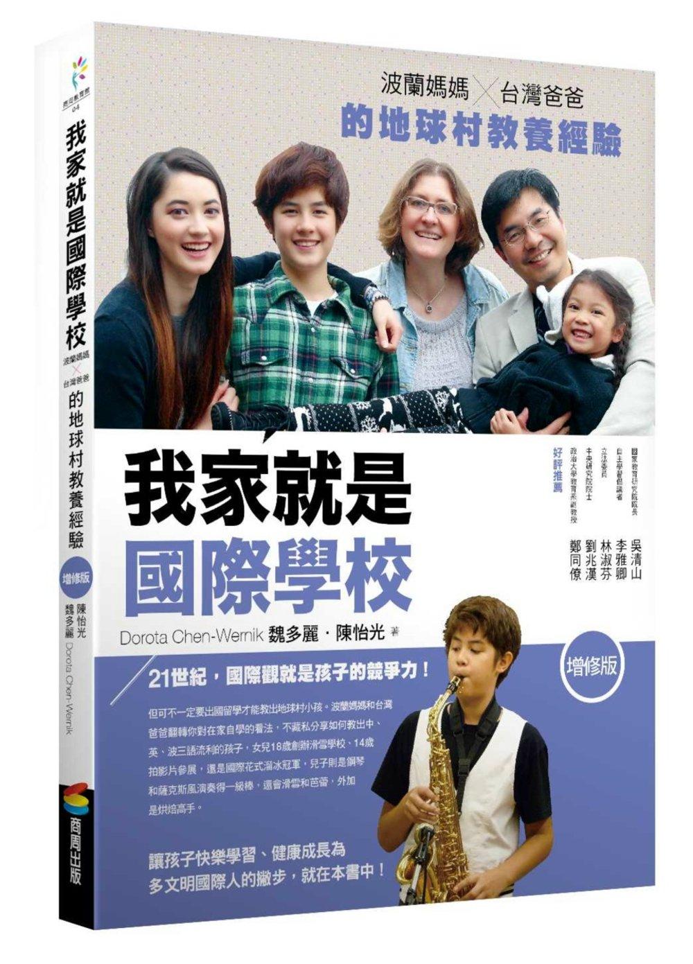 ◤博客來BOOKS◢ 暢銷書榜《推薦》我家就是國際學校(增修版,附完全自學手冊)
