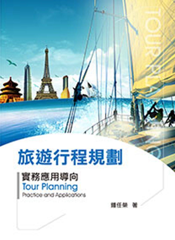 旅遊行程規劃:實務應用導向 2/e