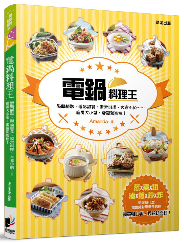 ◤博客來BOOKS◢ 暢銷書榜《推薦》電鍋料理王:飯麵鹹點、湯品甜食、家常料理、大宴小酌……廚房大小菜,電鍋就能做!