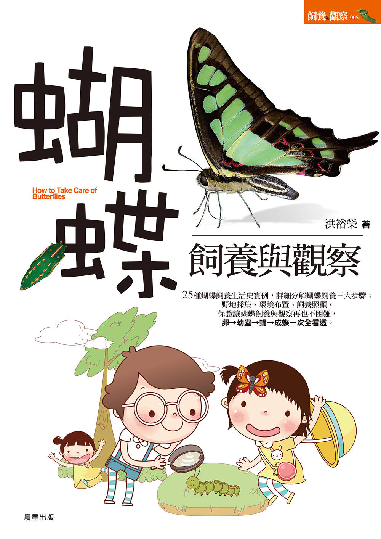►GO►最新優惠► [暢銷書]蝴蝶飼養與觀察