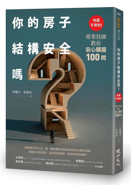 你的房子結構安全嗎?:地震不用怕!專業技師教你安心購屋100問