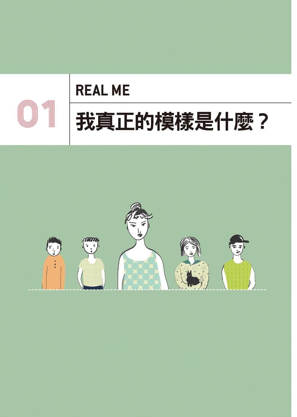 ◤博客來BOOKS◢ 暢銷書榜《推薦》練習問自己:關於我,Me&Myself;