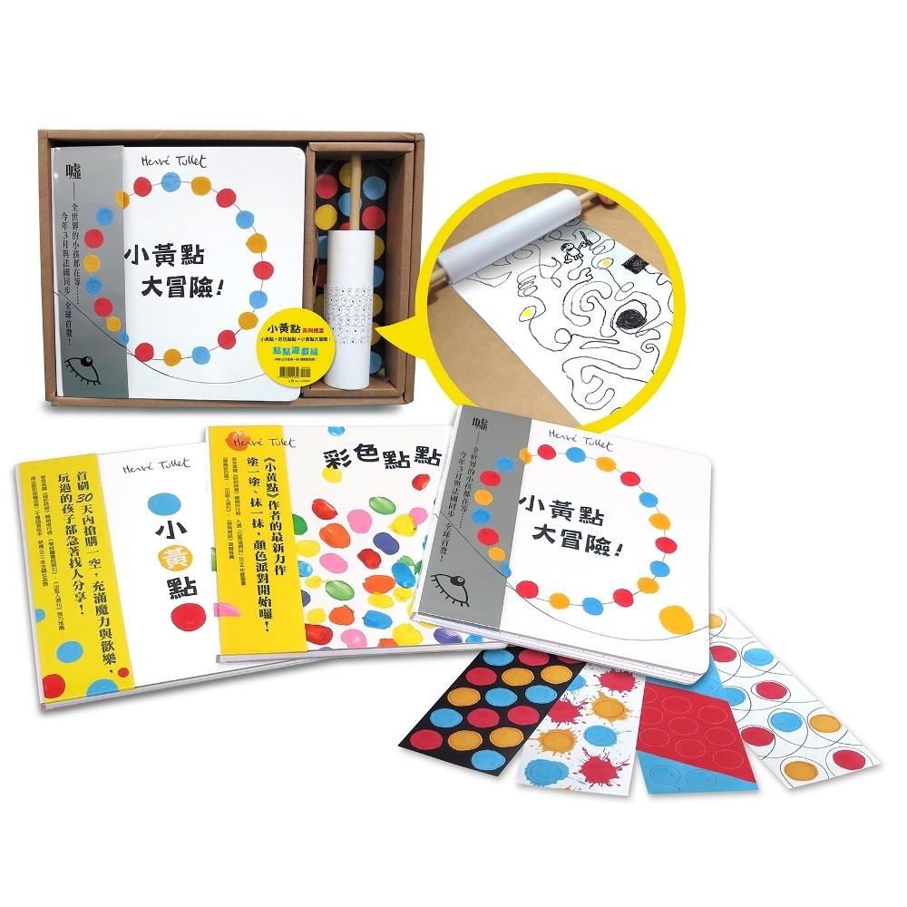 小黃點系列禮盒(小黃點/彩色點點/小黃點大冒險!/點點遊戲組)(400cm紙捲+66個點點貼紙)