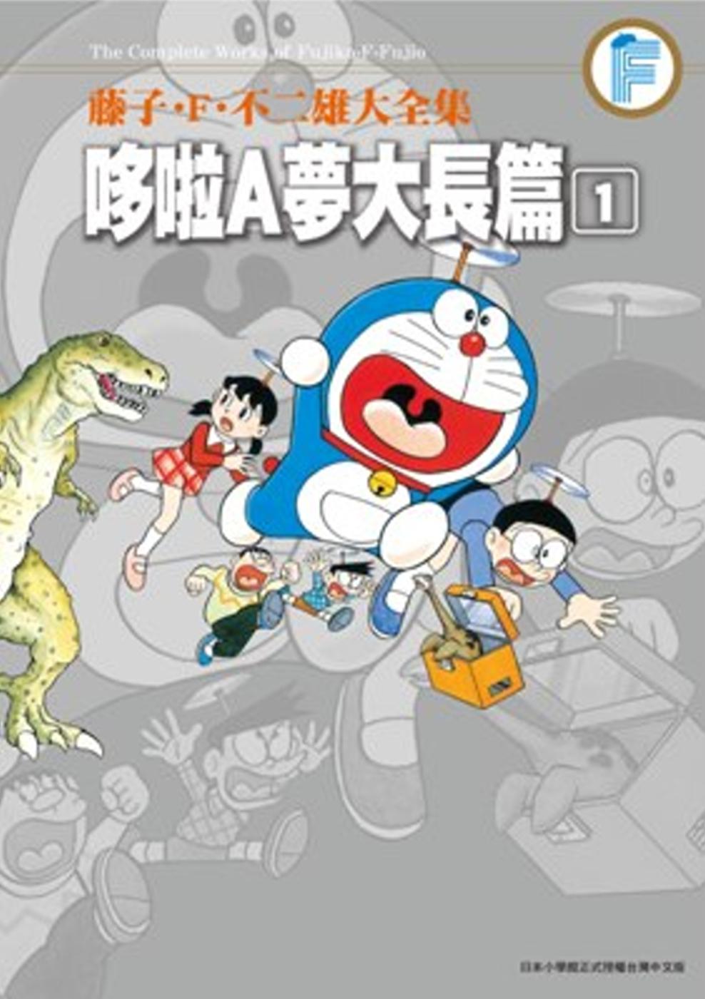 藤子‧F‧不二雄大全集 哆啦A夢大長篇(01)