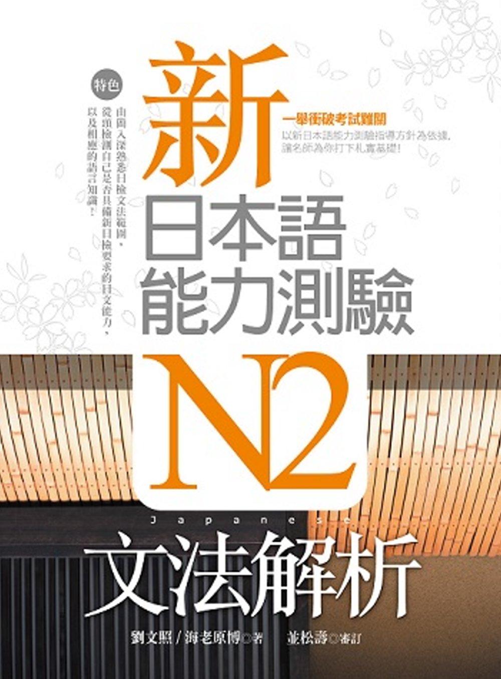 新日本語能力測驗N2文法解析(20K軟精裝)