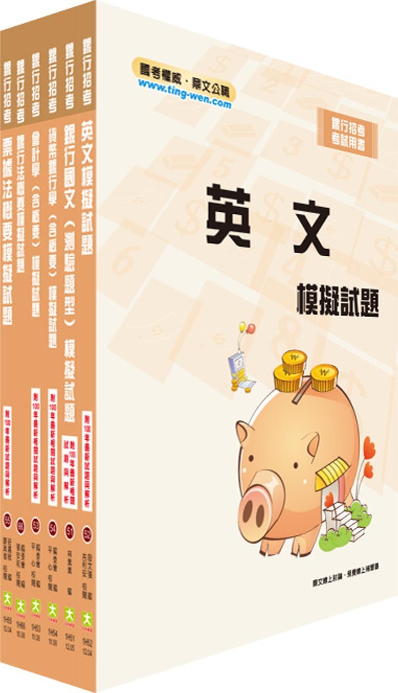 臺灣銀行、合作金庫、彰化銀行(一般行員、客服人員)模擬試題套書(贈題庫網帳號、雲端課程)