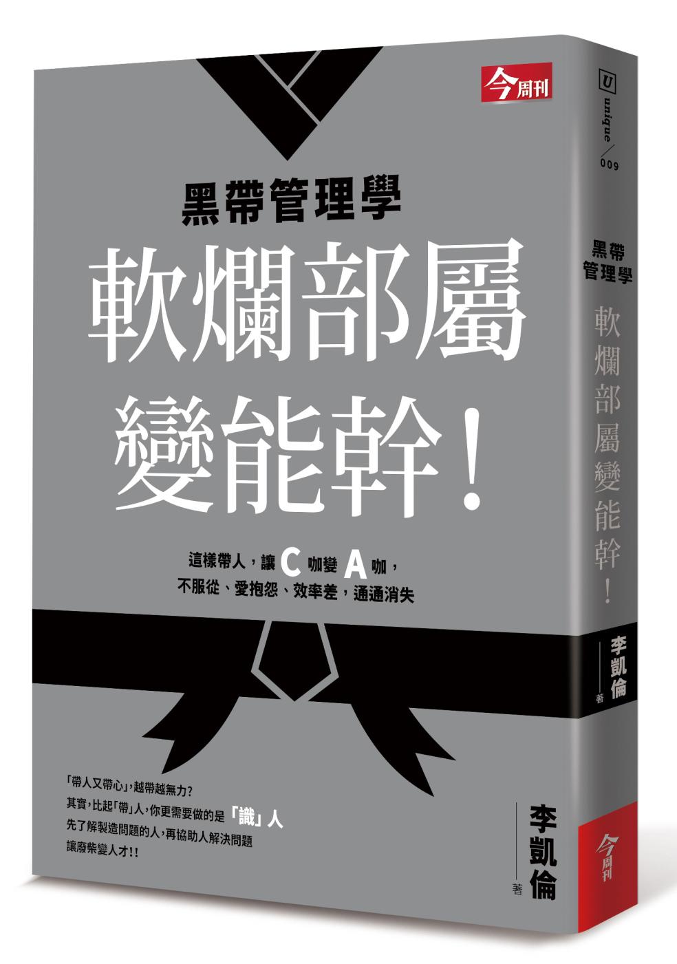 ◤博客來BOOKS◢ 暢銷書榜《推薦》黑帶管理學:軟爛部屬變能幹!這樣帶人,讓C咖變A咖,不服從、愛抱怨、效率差,通通消失