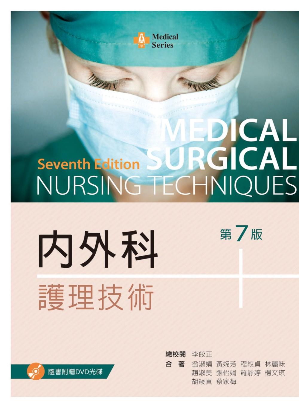 內外科護理技術(第七版)【附示範影片光碟】