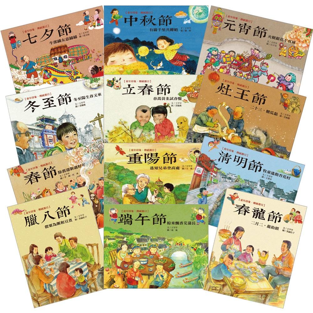 童年印象‧傳統節日(全套12冊)