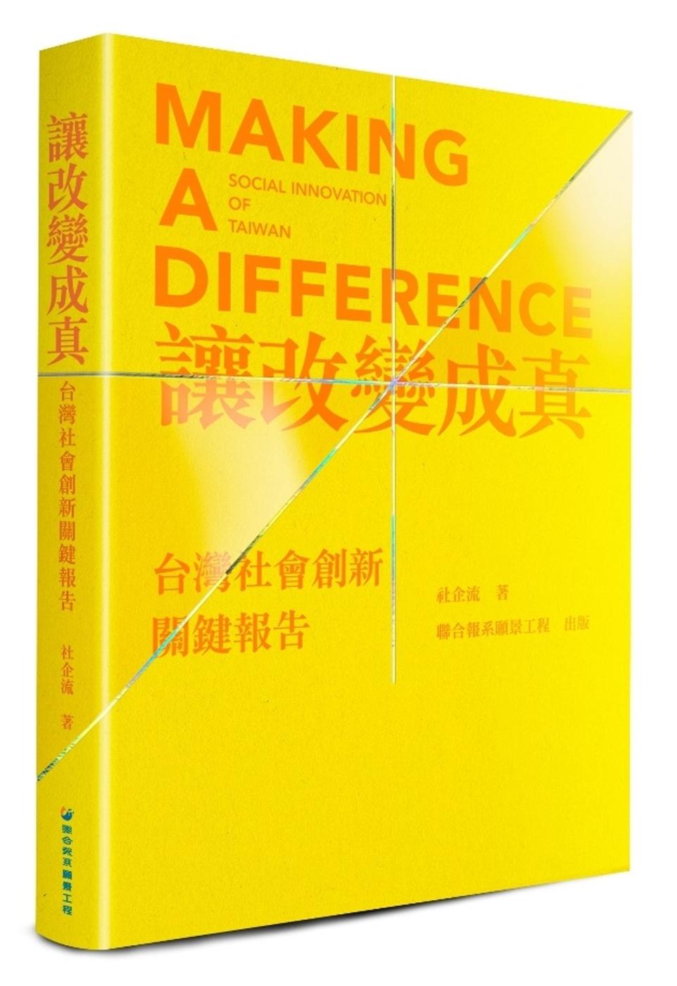 ►GO►最新優惠► [暢銷書]讓改變成真:台灣社會創新關鍵報告