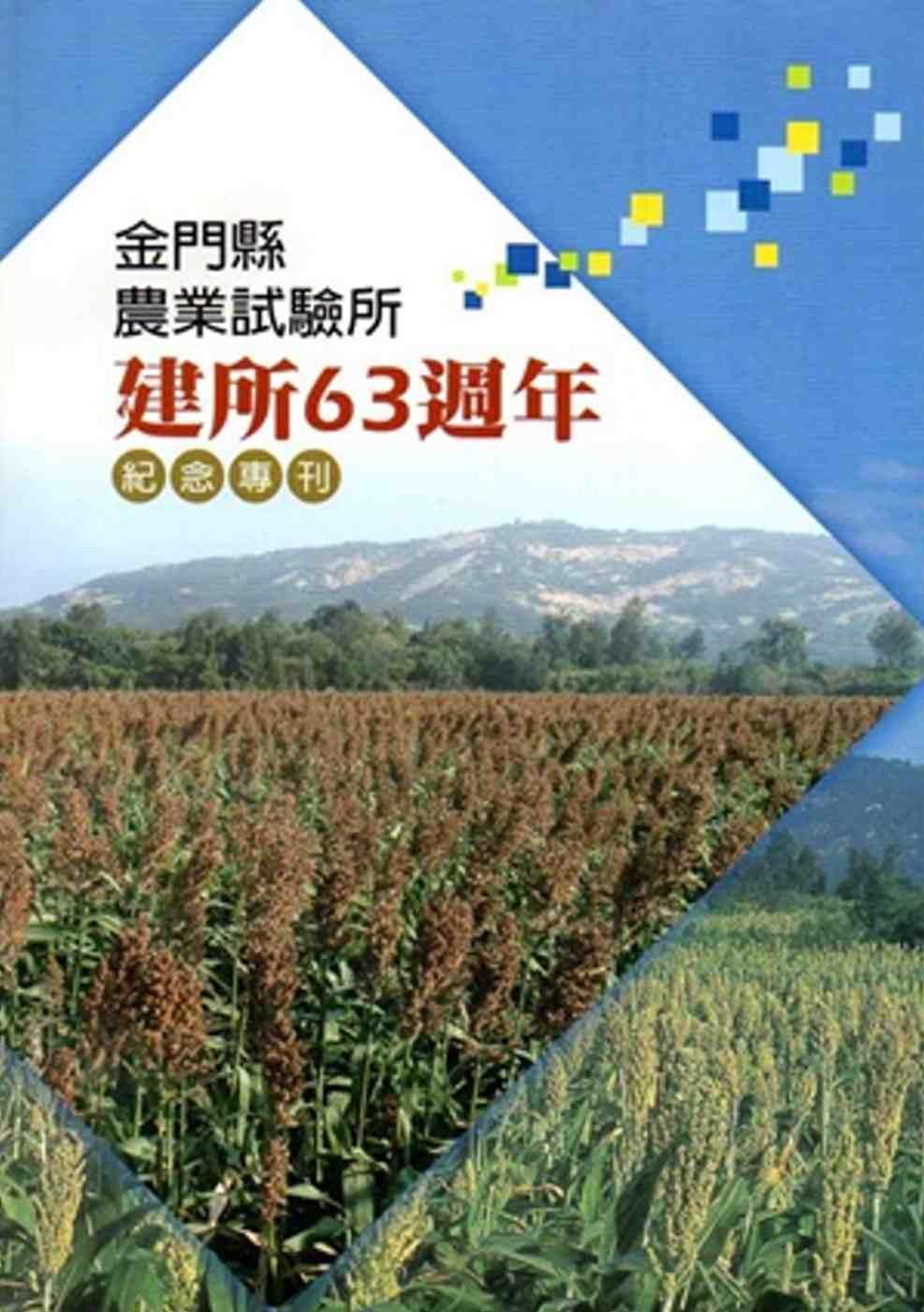 金門縣農業試驗所建所63週年紀念專刊