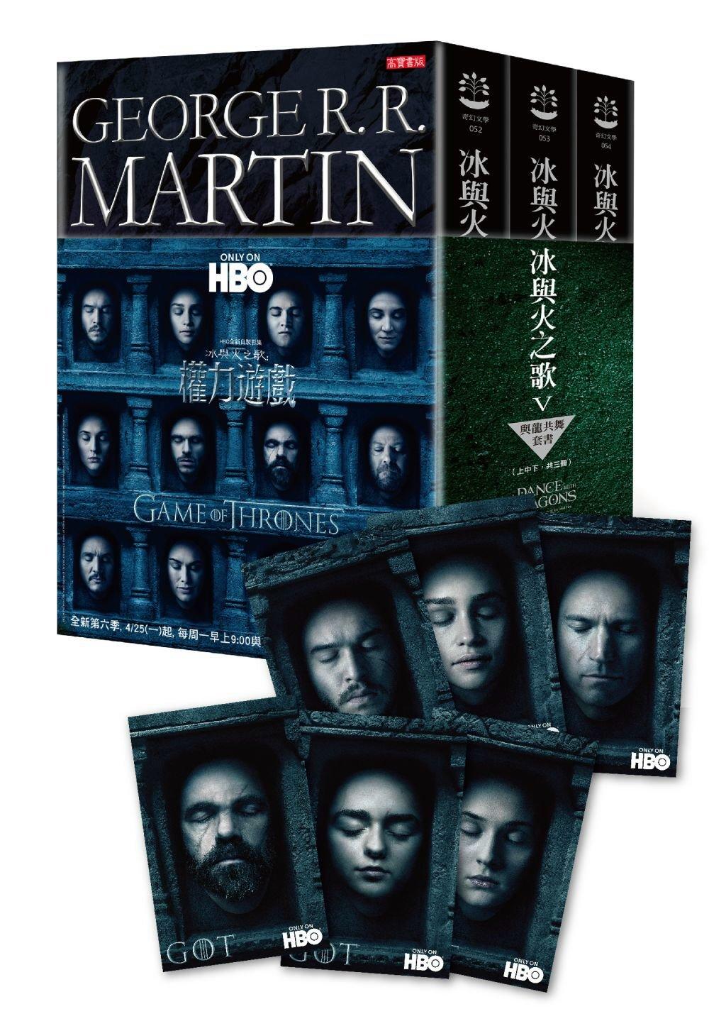 冰與火之歌第五部:與龍共舞套書電視影集書腰 + 6張明信片限量版