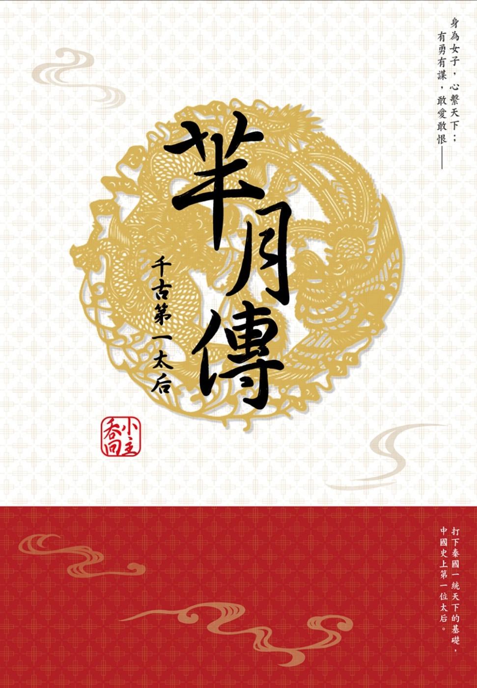 羋月傳:千古第一太后(全)