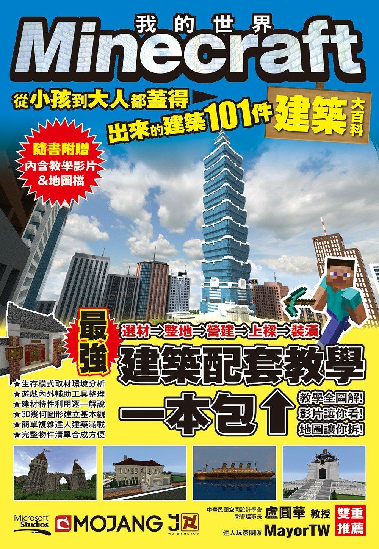 Minecraft建築大百科 從小孩到大人都蓋得出來的建築101件