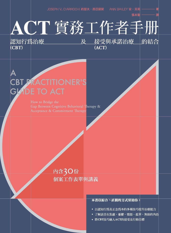 ACT實務工作者手冊:認知行為治療及接受與承諾治療的結合