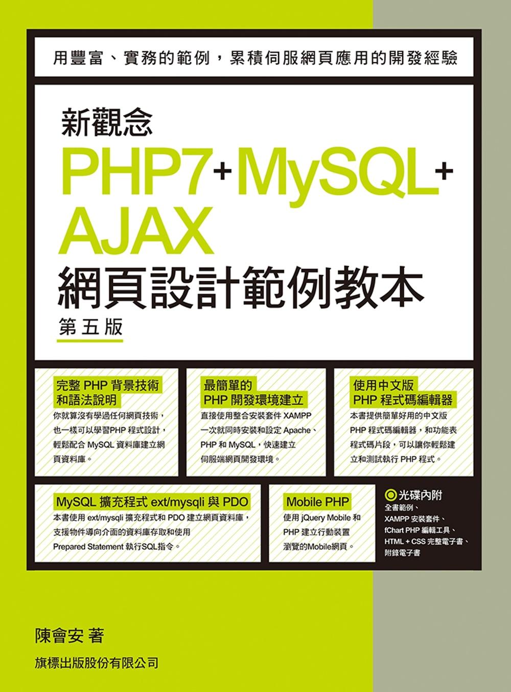◤博客來BOOKS◢ 暢銷書榜《推薦》新觀念 PHP7+MySQL+AJAX 網頁設計範例教本 第五版