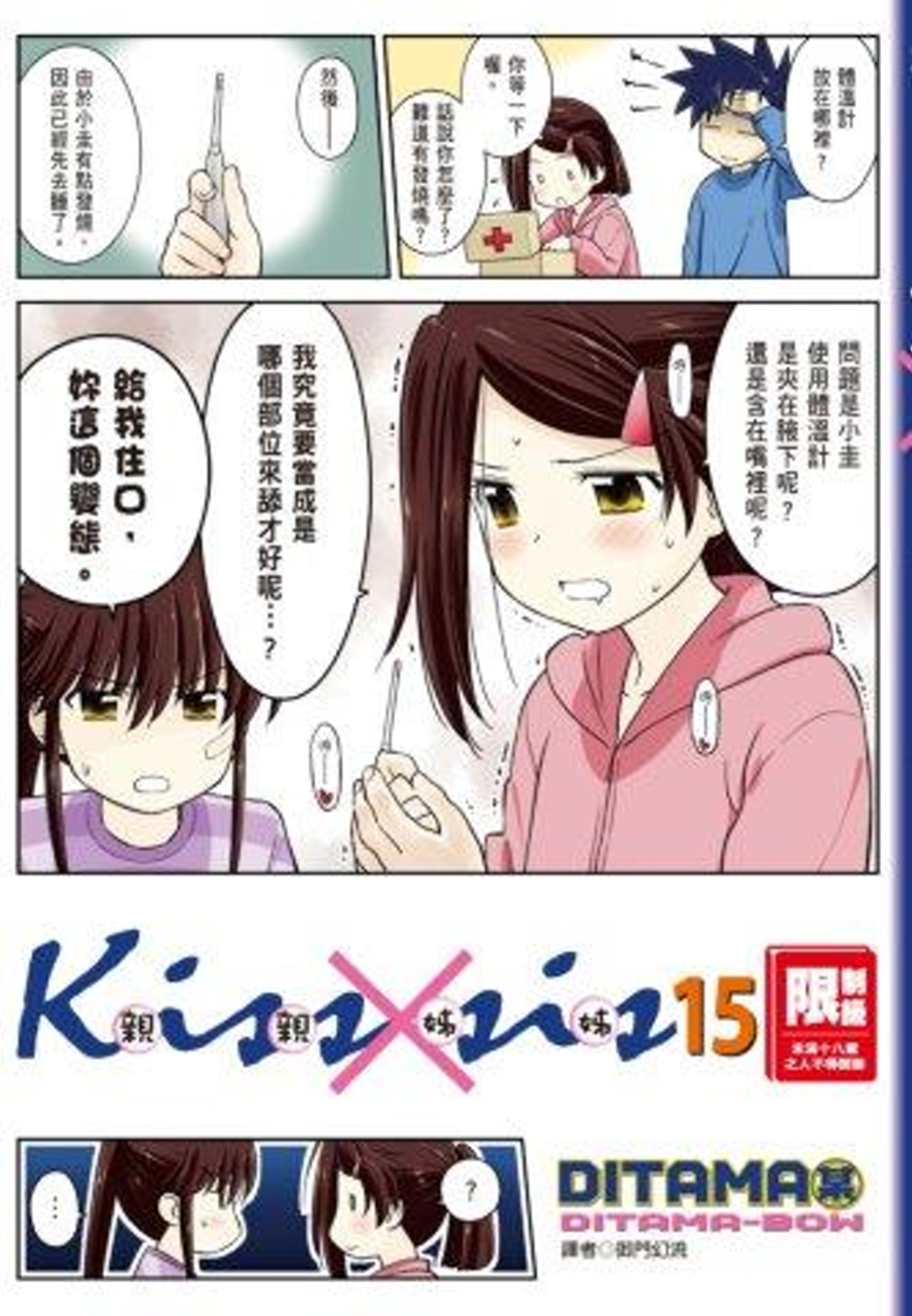 KissXsis親親姊姊(15)