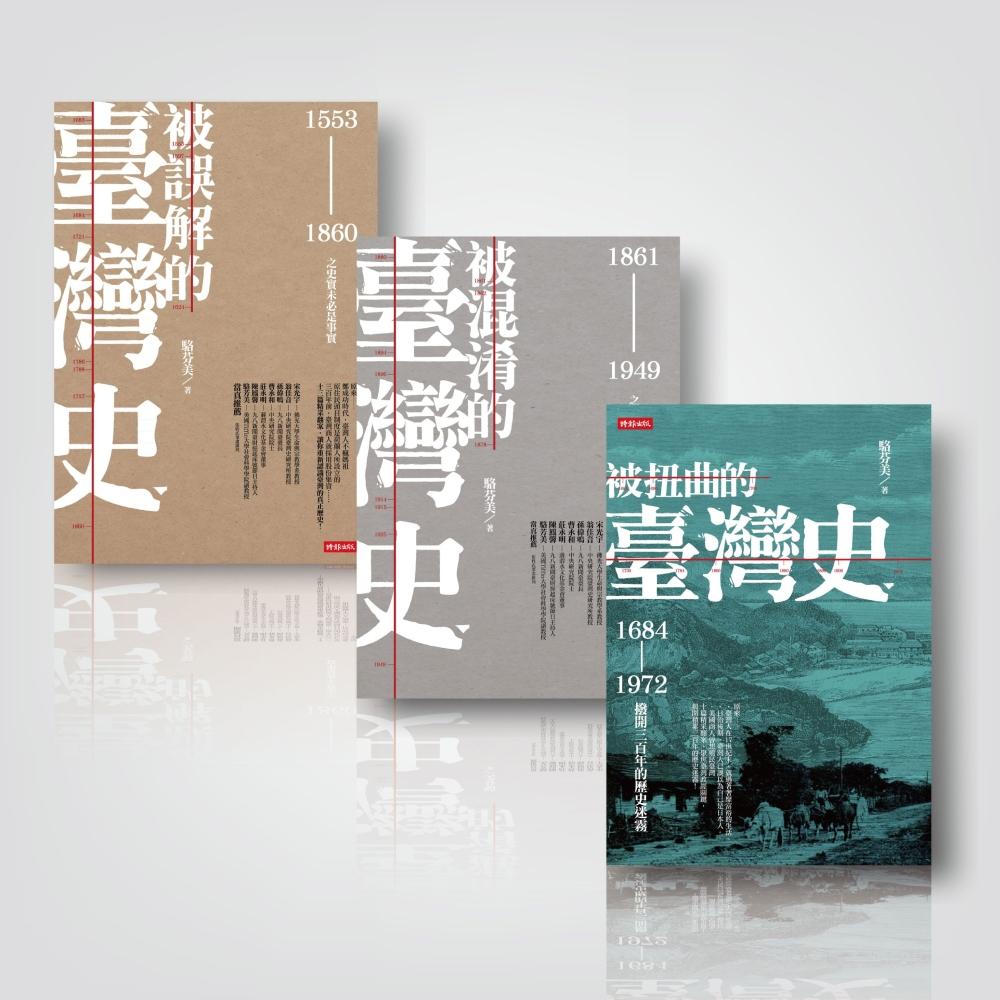 被誤解、被混淆、被扭曲的臺灣史〔暢銷三書〕