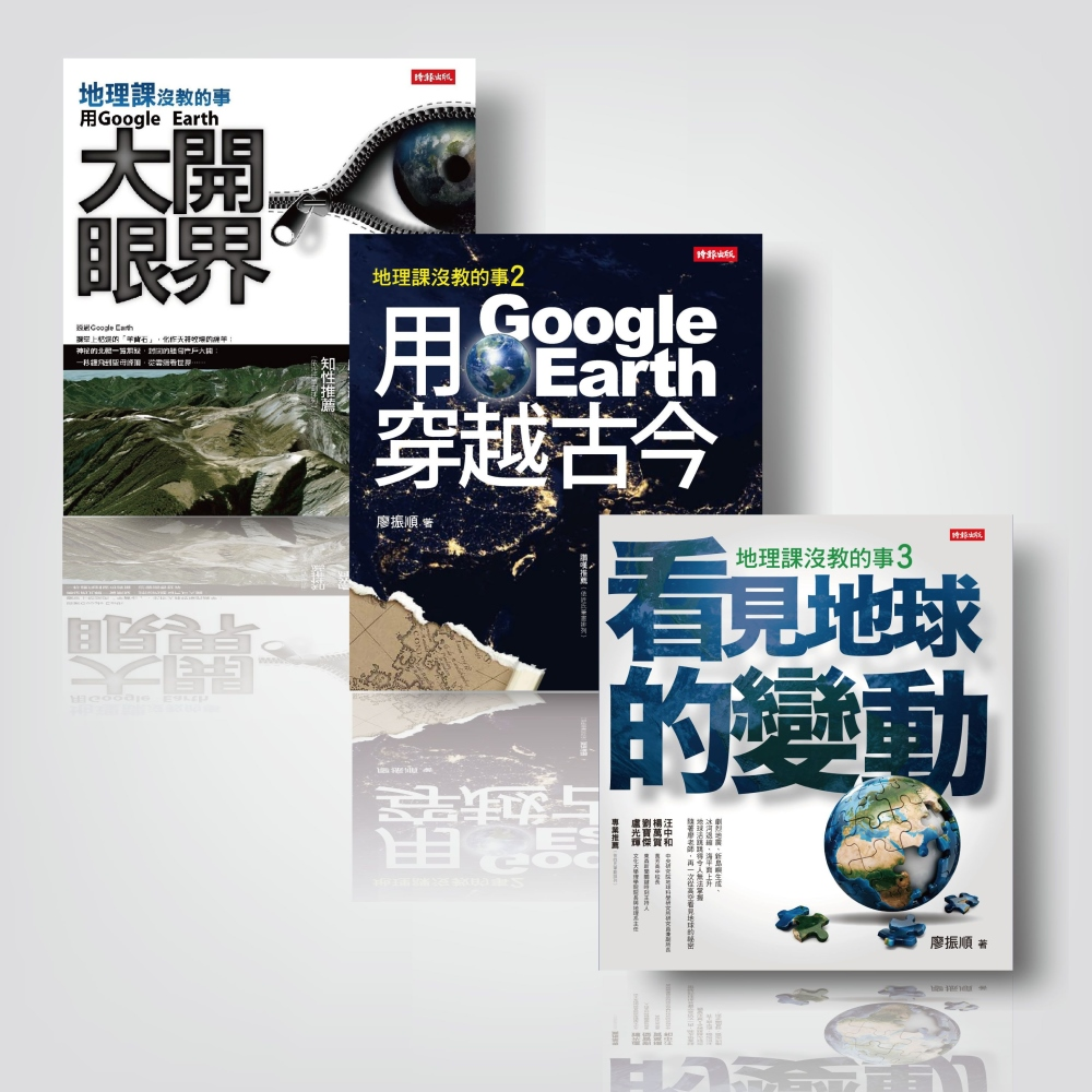 地理課沒教的事〔1~3集〕暢銷三書
