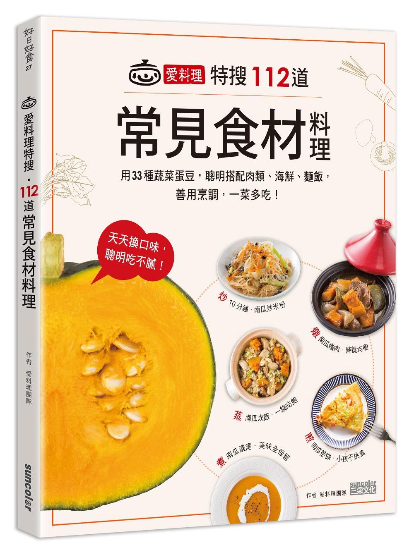 愛料理特搜‧112道常見食材料理:用33種蔬菜蛋豆,聰明搭配肉類、海鮮、麵飯,善用烹調,一菜多吃!