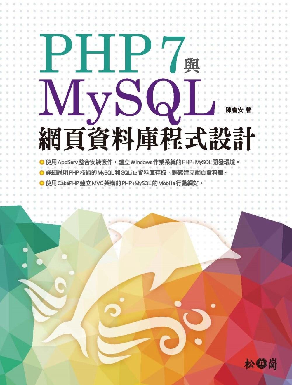 PHP 7與MySQL網頁資料庫程式設計(附1CD)