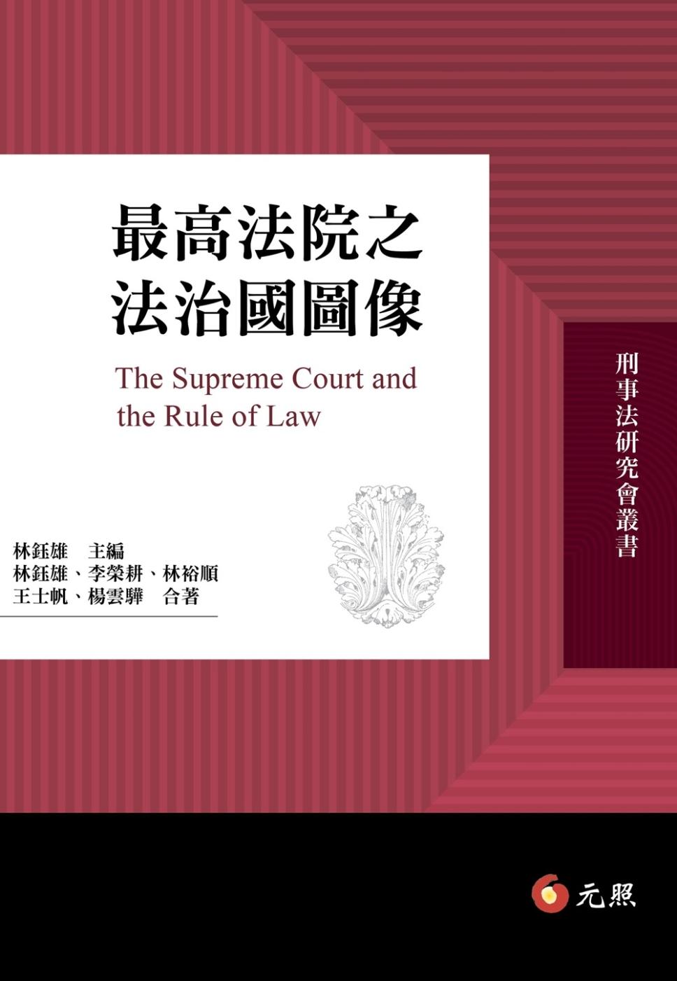 最高法院之法治國圖像