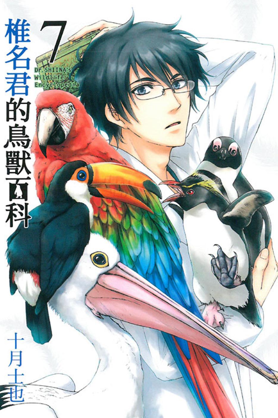 ◤博客來BOOKS◢ 暢銷書榜《推薦》椎名君的鳥獸百科 7