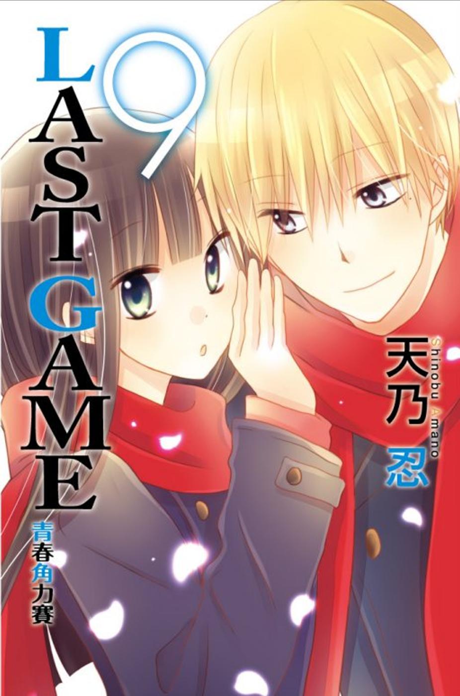 LAST GAME 青春角力賽 9