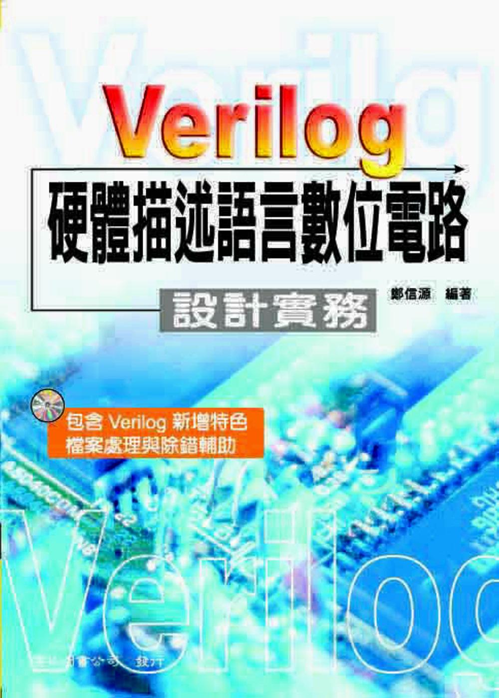 ◤博客來BOOKS◢ 暢銷書榜《推薦》Verilog 硬體描述語言數位電路:設計實務(五版)