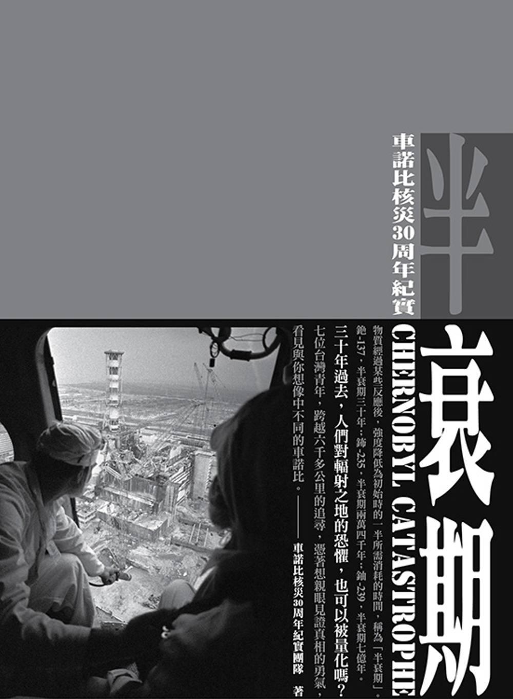 半衰期:車諾比核災30周年紀實