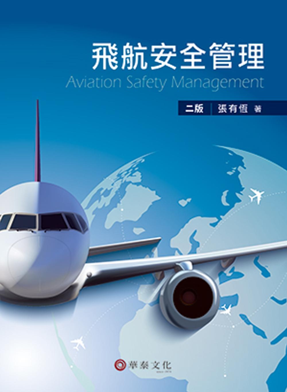飛航安全管理(2版)