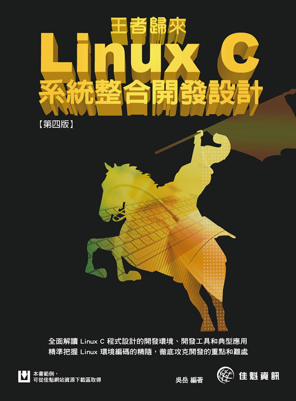 王者歸來-Linux C系統整合開發設計-第四版