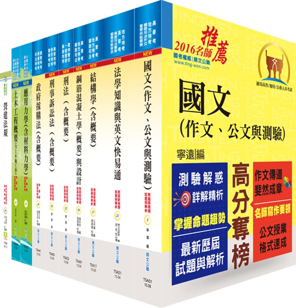 司法人員三等(檢事官-營繕工程組)套書(贈題庫網帳號、雲端課程)