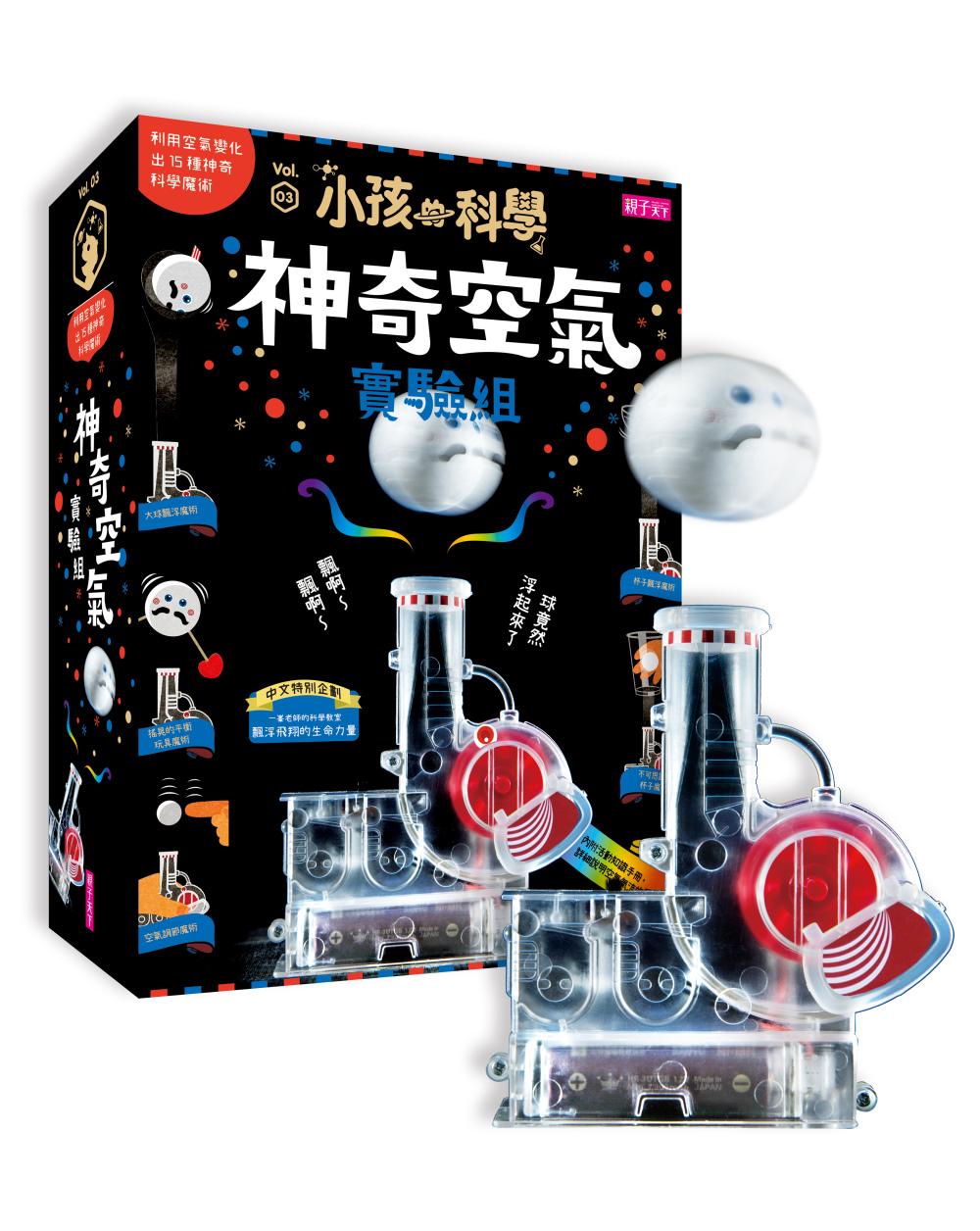 ◤博客來BOOKS◢ 暢銷書榜《推薦》小孩的科學3:神奇空氣實驗組