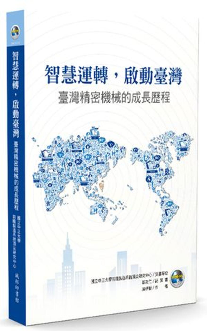 ◤博客來BOOKS◢ 暢銷書榜《推薦》智慧運轉啟動台灣:臺灣精密機械的成長歷程
