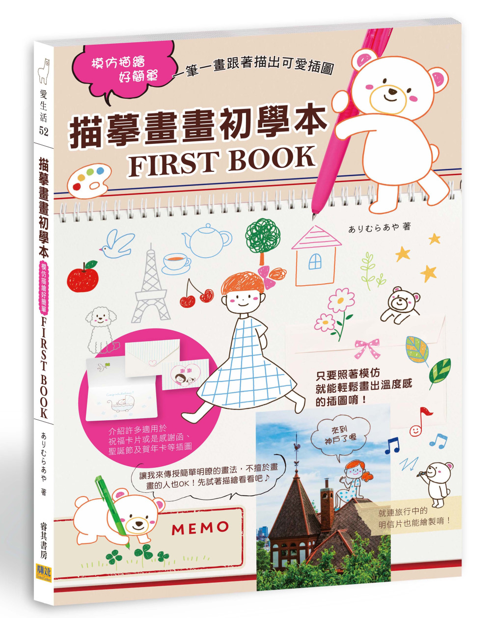 描摹畫畫初學本 FIRST BOOK:模仿描繪好簡單,一筆一畫跟著描出可愛插圖