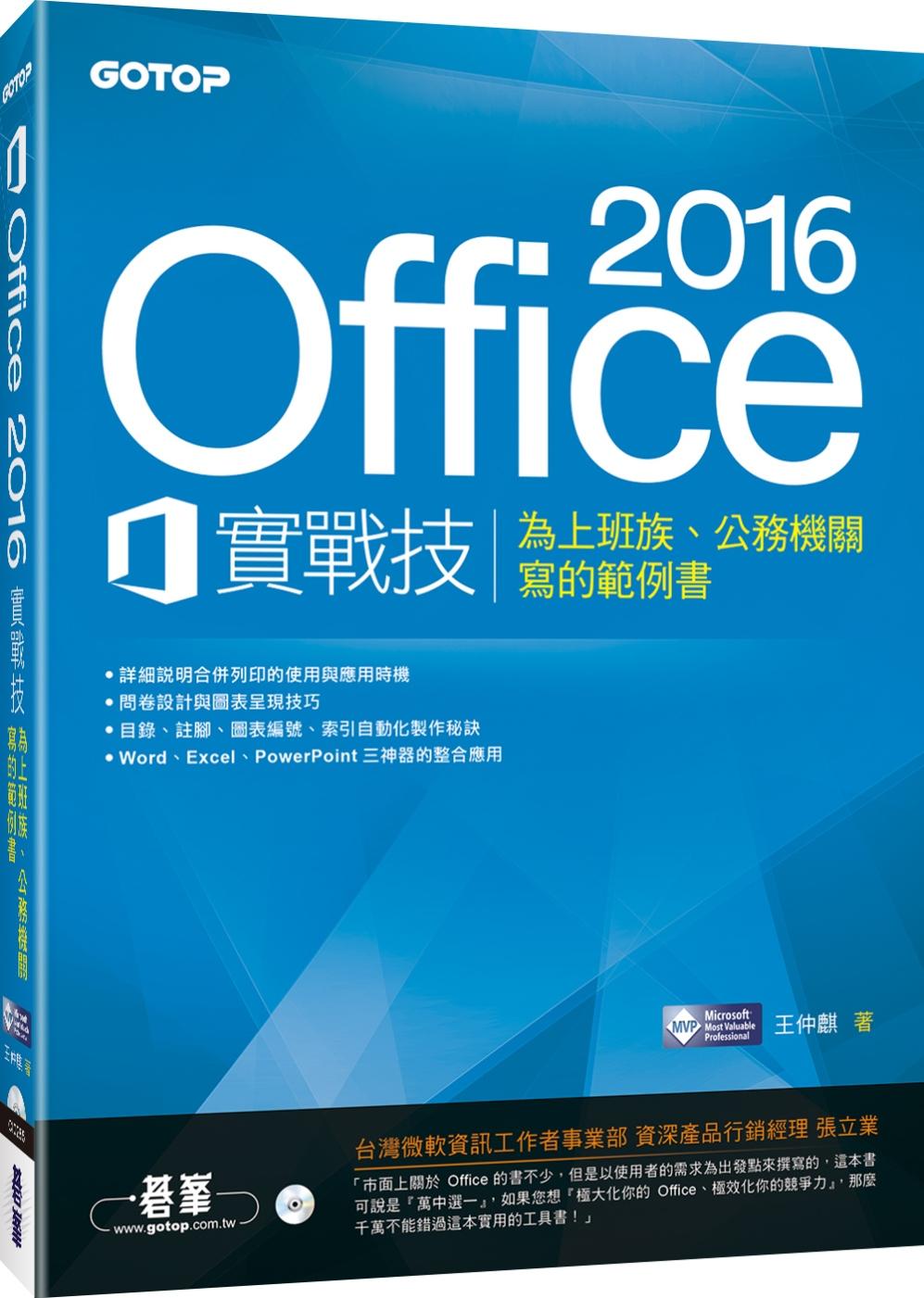 ◤博客來BOOKS◢ 暢銷書榜《推薦》Office 2016實戰技:為上班族、公務機關寫的範例書