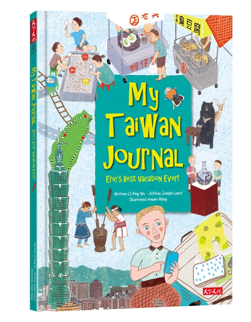 ◤博客來BOOKS◢ 暢銷書榜《推薦》My Taiwan Journal: Eric's Best Vacation Ever!