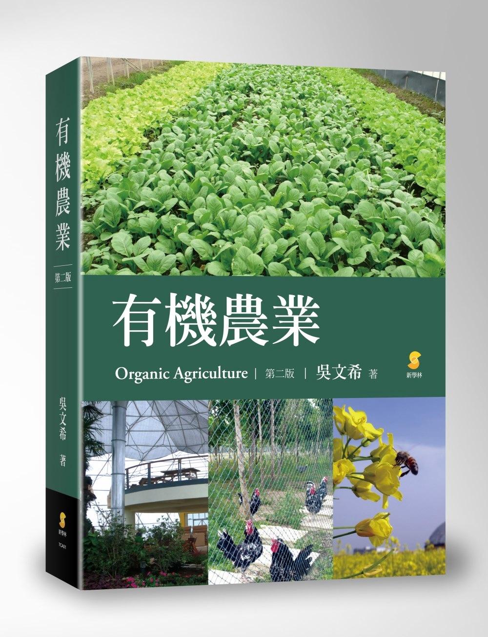 有機農業(2版)