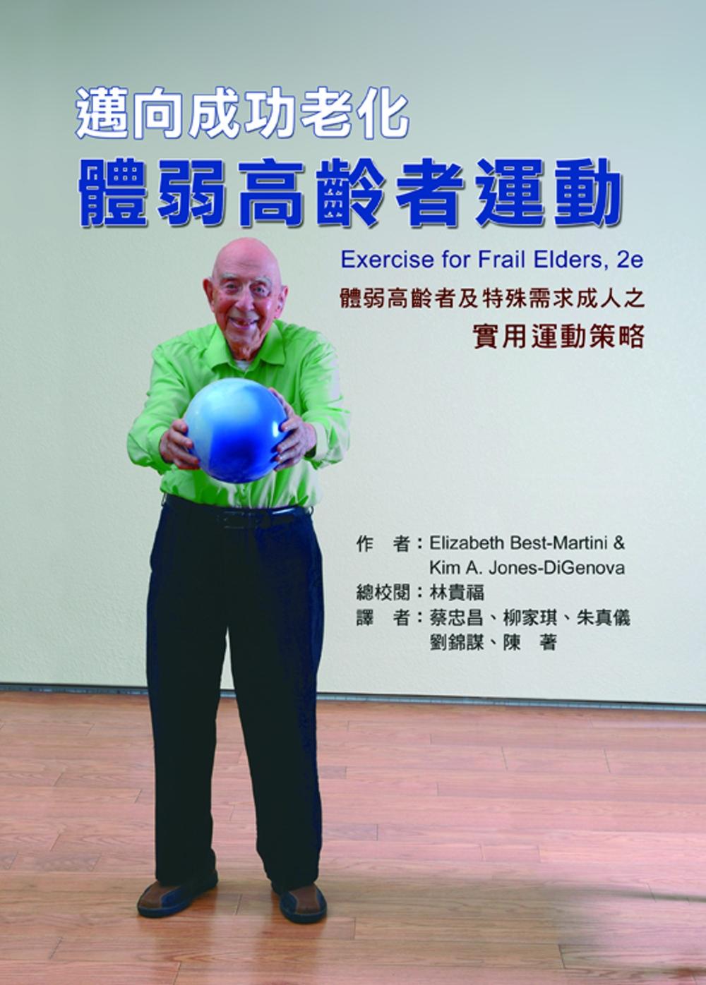 邁向成功老化:體弱高齡者運動