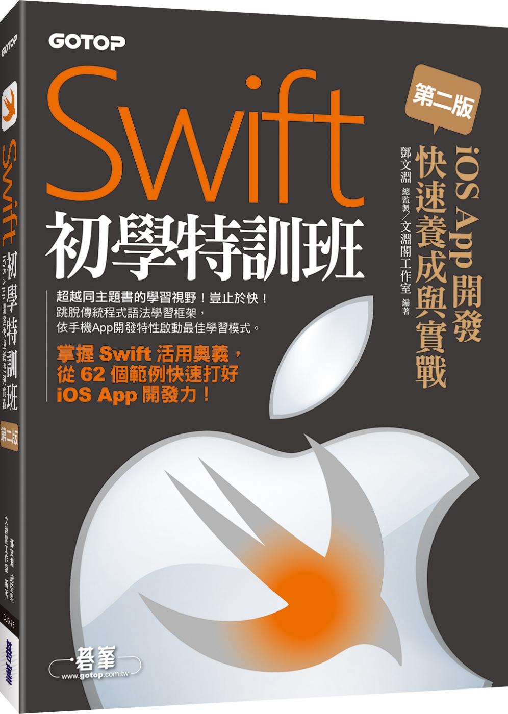Swift初學特訓班:iOS App開發快速養成與實戰(第二版)