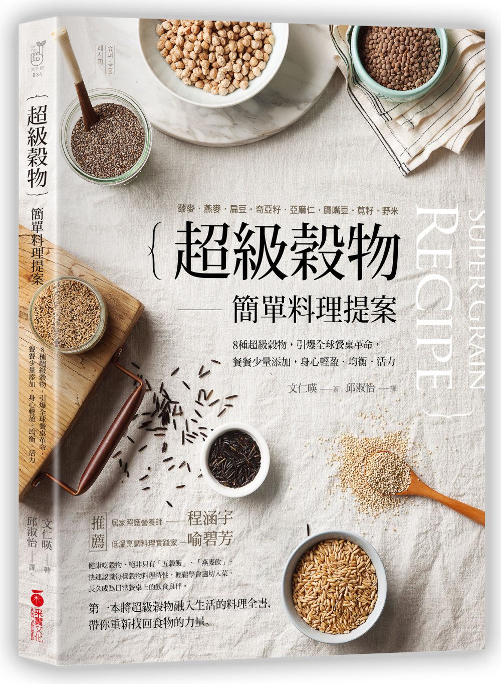 「超級穀物」簡單料理提案:藜麥、燕麥、扁豆、奇亞籽、亞麻仁、鷹嘴豆、莧仔、野米,8種超級穀物、餐餐少量添加,身心輕盈.均衡.活力