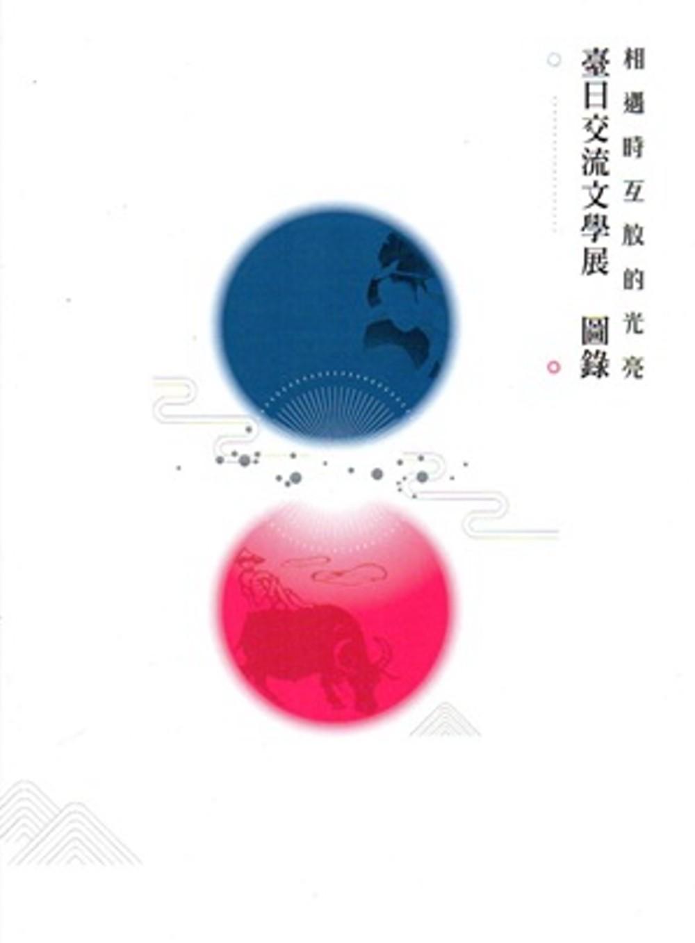 相遇時互放的光亮:臺日交流文學特展圖錄