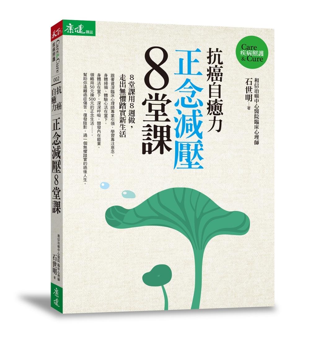 抗癌自癒力:正念減壓8堂課^(附贈CD有聲教材^)