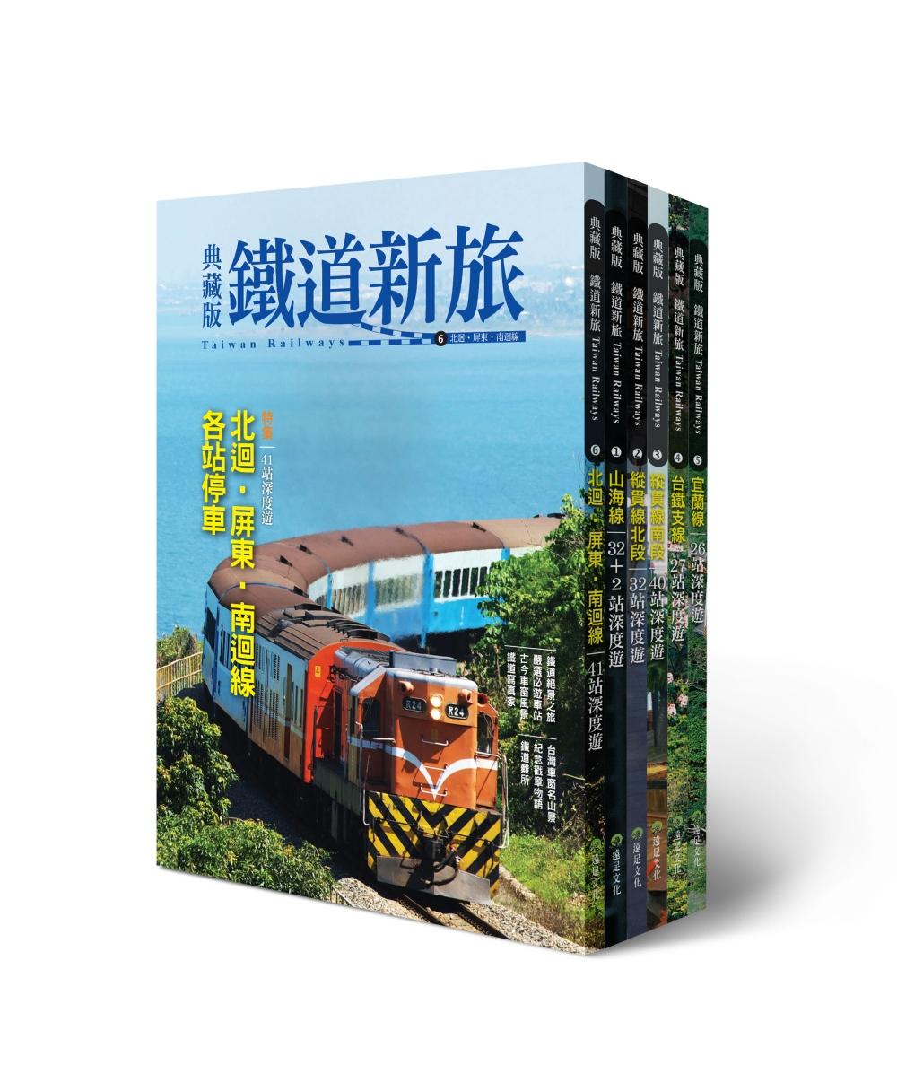 環遊 ^!6大精華鐵道路線典藏^(6冊套書^)