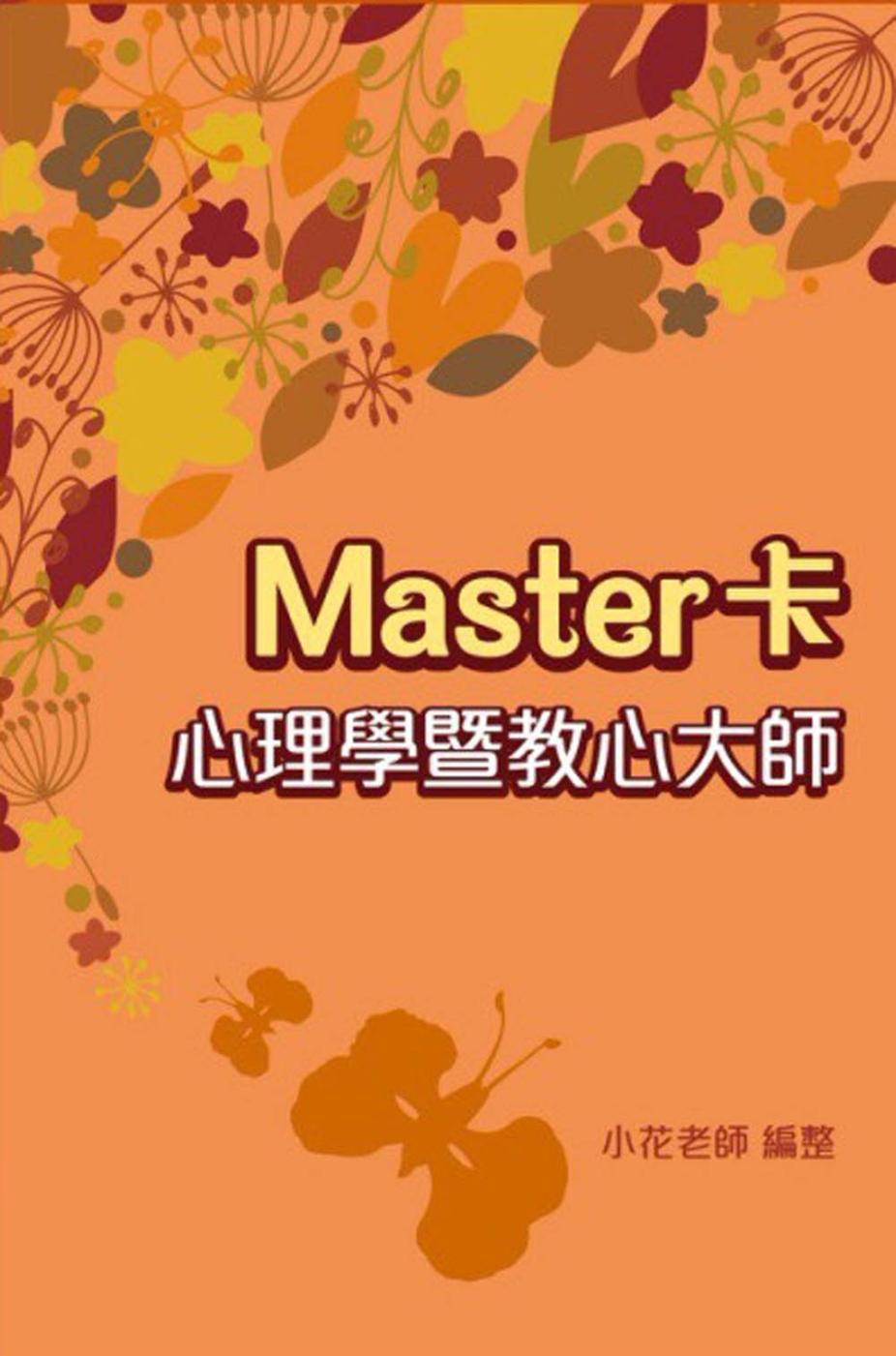Master卡 心理學暨教心大師