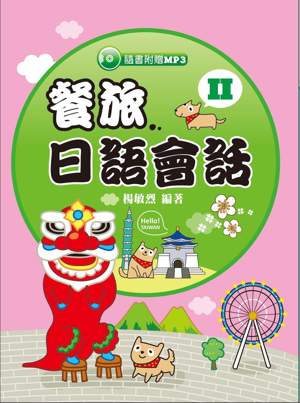 餐旅日語會話II