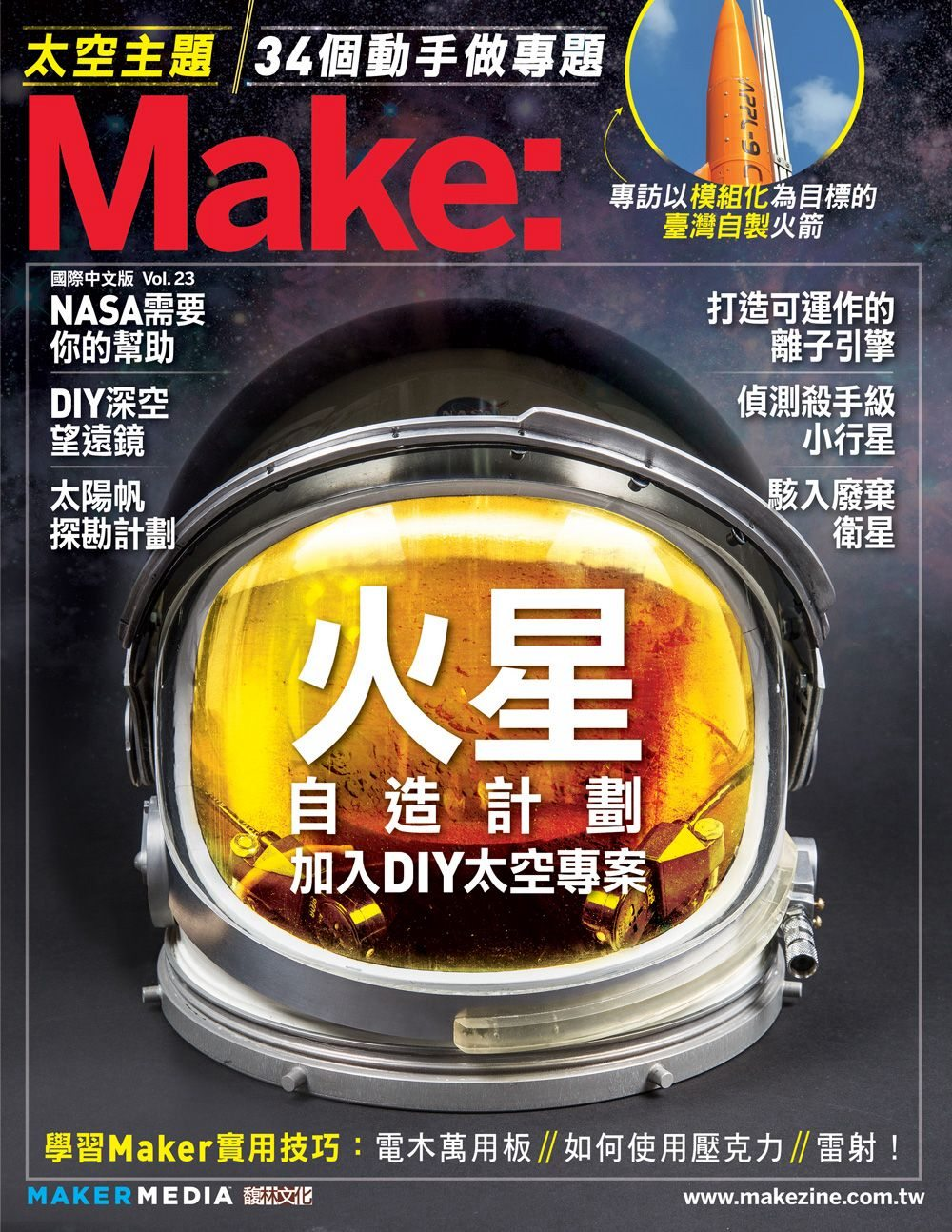 Make:國際中文版23